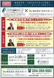 seminar_20170529_iwa