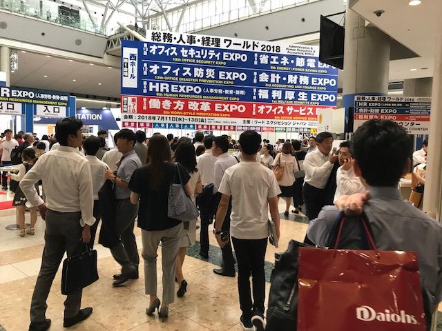 働き方改革expo